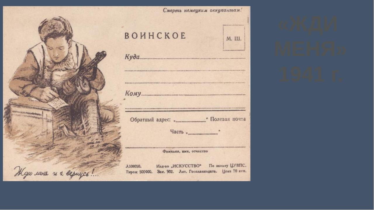 «ЖДИ МЕНЯ» 1941 г.
