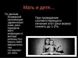 Мать и дитя… По данным Всемирной организации здравоохранения, риск передачи В