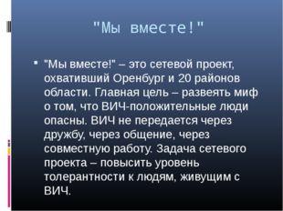 """""""Мы вместе!"""" """"Мы вместе!"""" – это сетевой проект, охвативший Оренбург и 20 райо"""