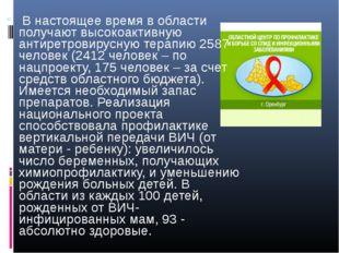 В настоящее время в области получают высокоактивную антиретровирусную терапи