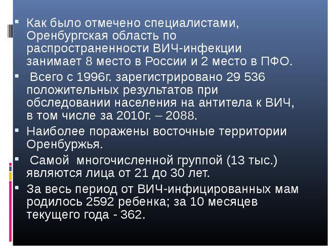 Как было отмечено специалистами, Оренбургская область по распространенности В...