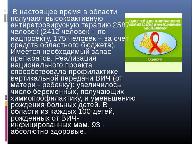 В настоящее время в области получают высокоактивную антиретровирусную терапи...