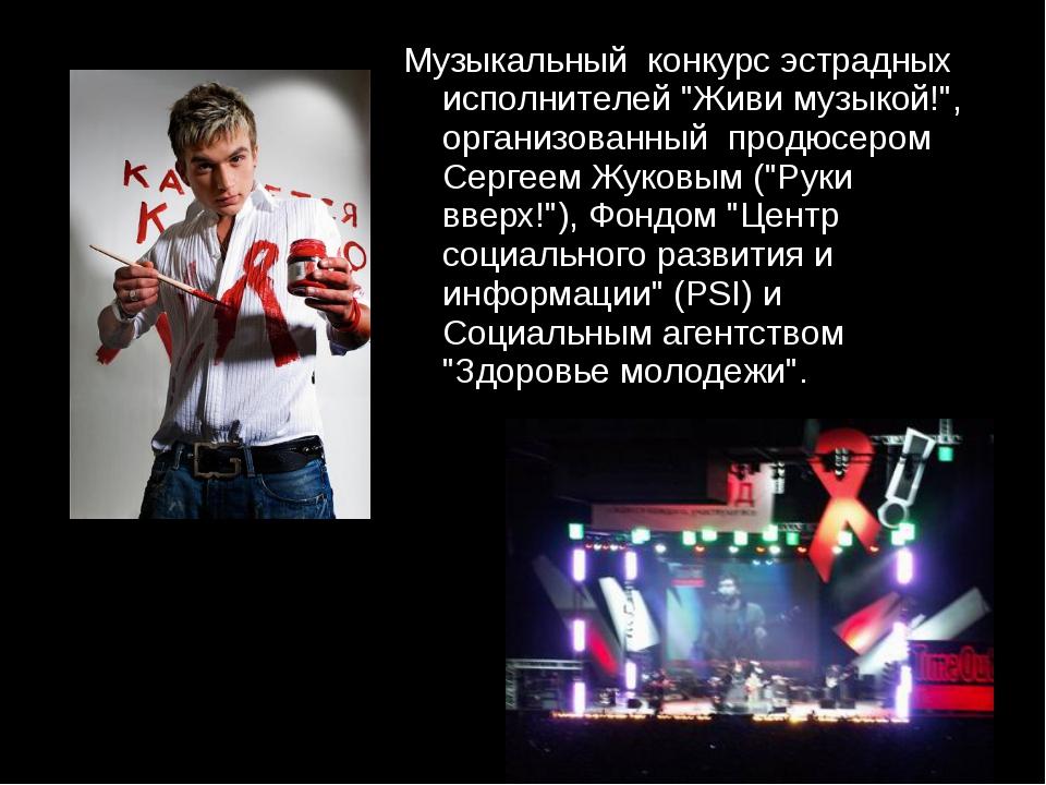 """Музыкальный конкурс эстрадных исполнителей """"Живи музыкой!"""", организованный пр..."""