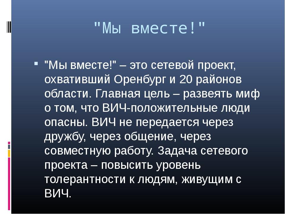 """""""Мы вместе!"""" """"Мы вместе!"""" – это сетевой проект, охвативший Оренбург и 20 райо..."""