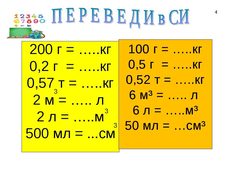 200 г = …..кг 0,2 г = …..кг 0,57 т = …..кг 2 м = ….. л 2 л = …..м 500 мл = ....
