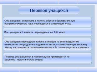 Перевод учащихся Перевод обучающегося в любом случае производится по решению