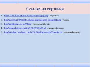 Ссылки на картинки http://74202s064.edusite.ru/images/pedagogi.png - педсовет