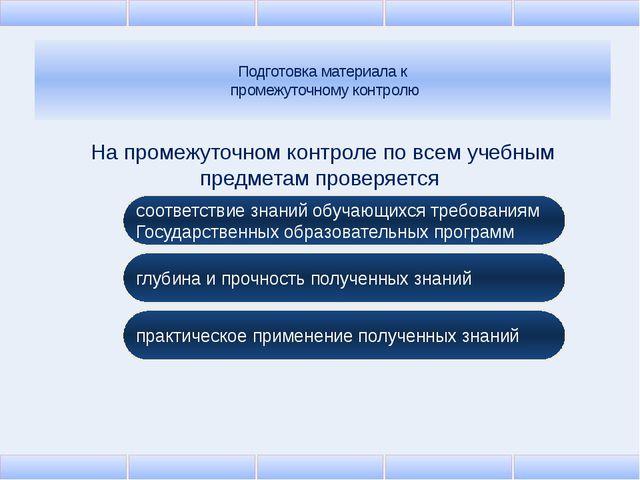 Подготовка материала к промежуточному контролю практическое применение получ...