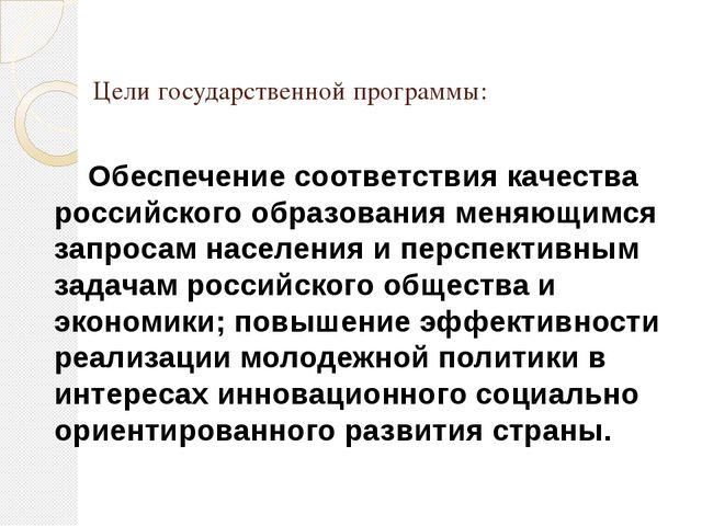 Цели государственной программы: Обеспечение соответствия качества российского...