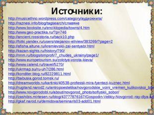 Источники: http://musicethno.wordpress.com/category/аудиокнига/ http://raznes