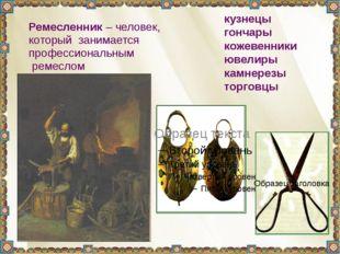 Ремесленник – человек, который занимается профессиональным ремеслом кузнецы г
