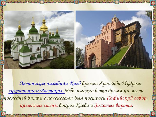 Летописцы называли Киев времён Ярослава Мудрого «украшением Востока». Ведь...