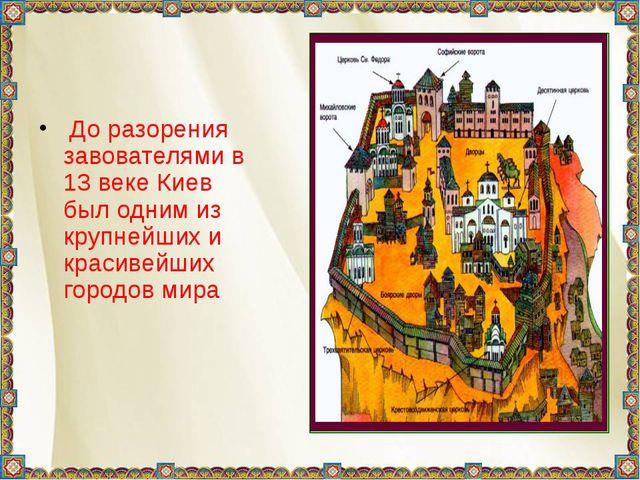 До разорения завователями в 13 веке Киев был одним из крупнейших и красивейш...