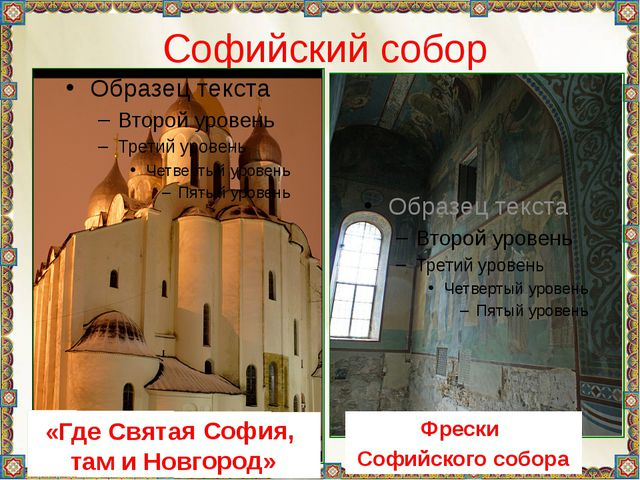 Софийский собор «Где Святая София, там и Новгород» Фрески Софийского собора