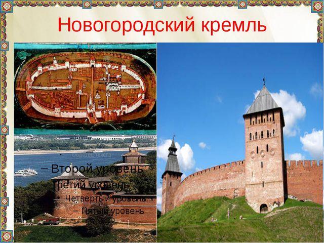 Новогородский кремль