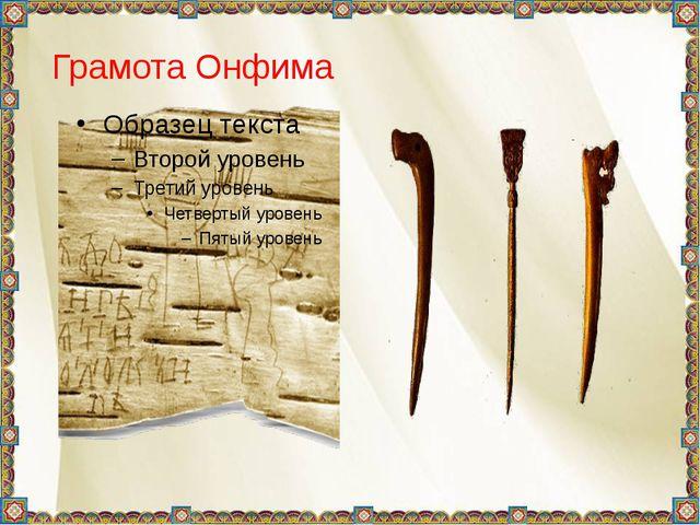 Грамота Онфима