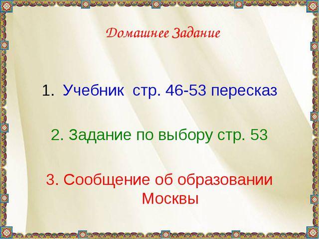 Домашнее Задание Учебник стр. 46-53 пересказ 2. Задание по выбору стр. 53 3....