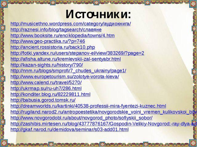 Источники: http://musicethno.wordpress.com/category/аудиокнига/ http://raznes...