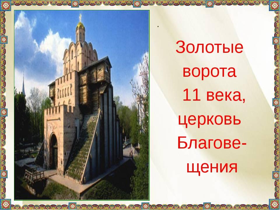 . Золотые ворота 11 века, церковь Благове- щения . .
