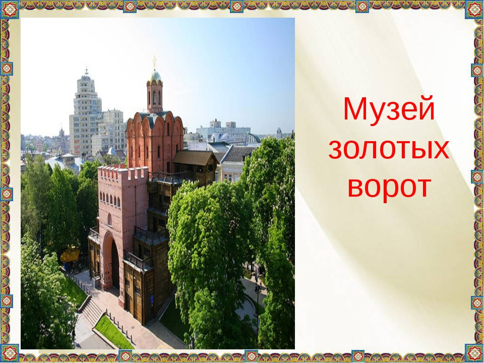 Музей золотых ворот