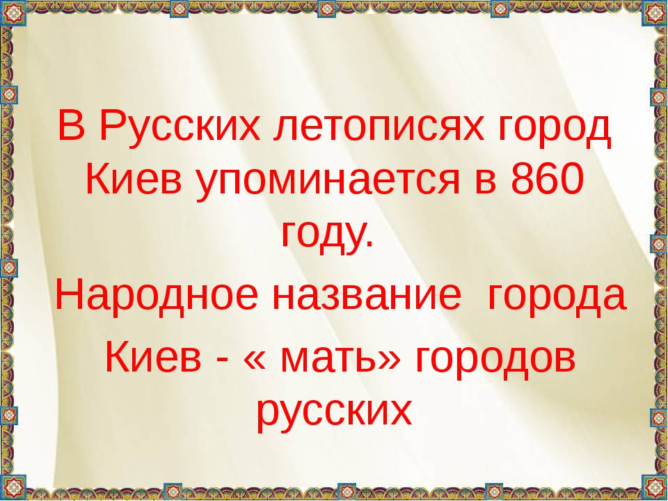 В Русских летописях город Киев упоминается в 860 году. Народное название гор...