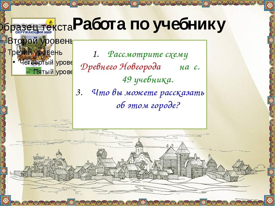 Работа по учебнику Рассмотрите схему Древнего Новгорода на с. 49 учебника. Ч...