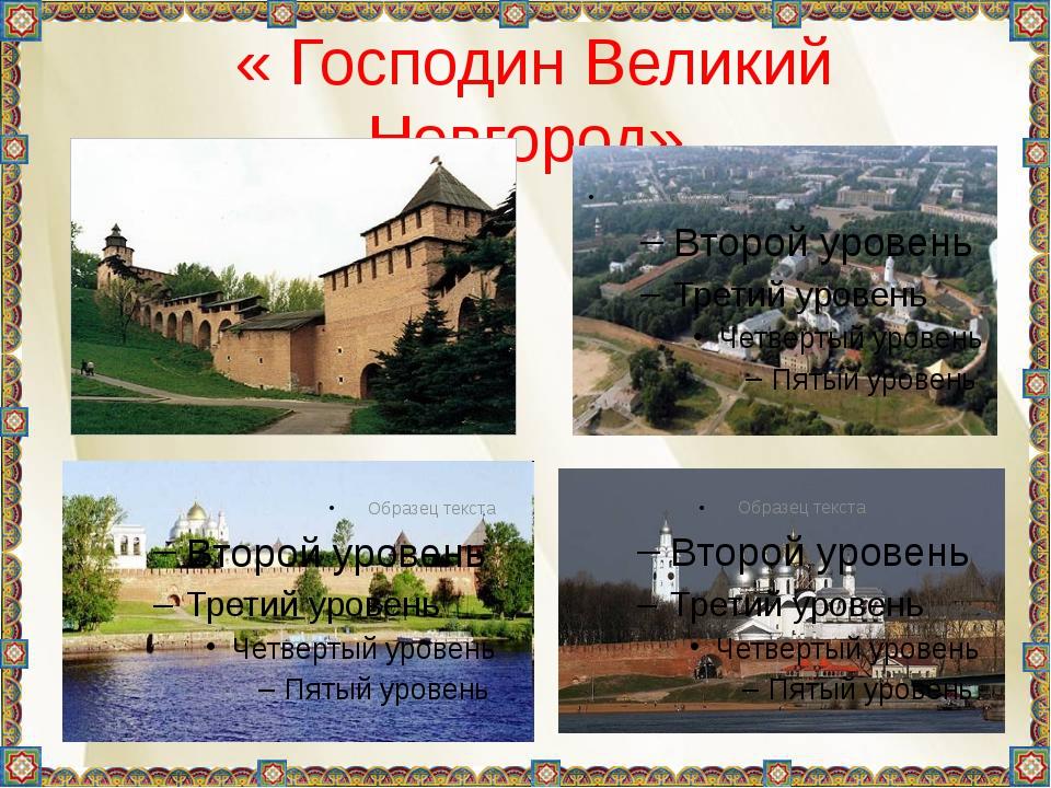 « Господин Великий Новгород»