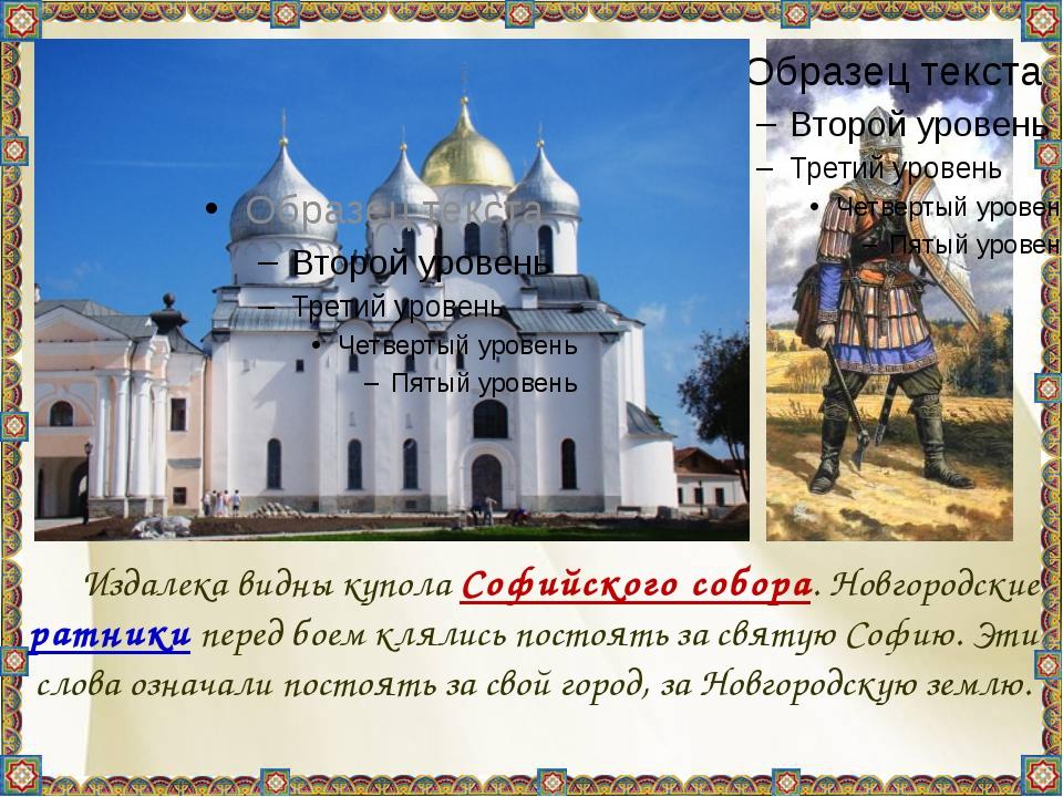 Издалека видны купола Софийского собора. Новгородские ратники перед боем кл...