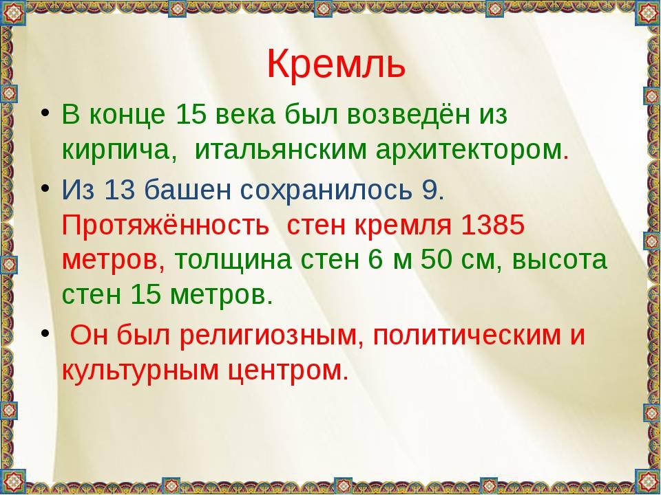 Кремль В конце 15 века был возведён из кирпича, итальянским архитектором. Из...