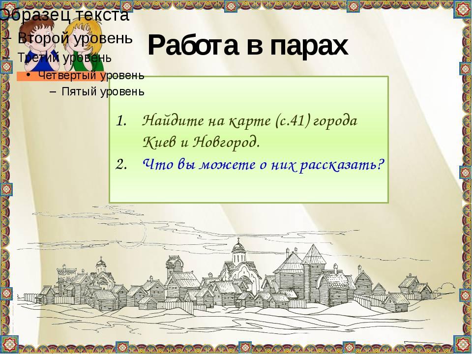 Найдите на карте (с.41) города Киев и Новгород. Что вы можете о них рассказат...