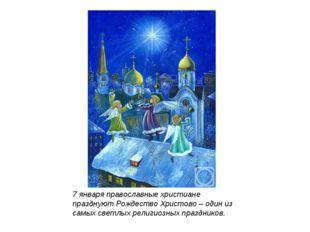 7 января православные христиане празднуют Рождество Христово – один из самых