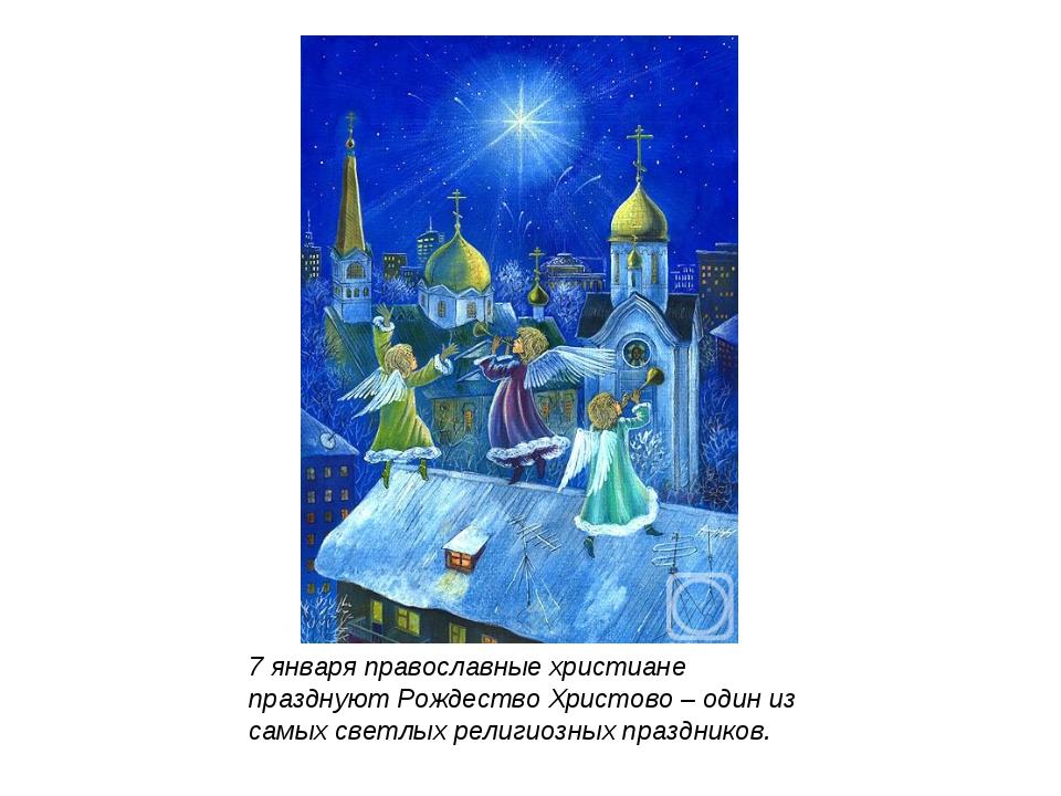 7 января православные христиане празднуют Рождество Христово – один из самых...
