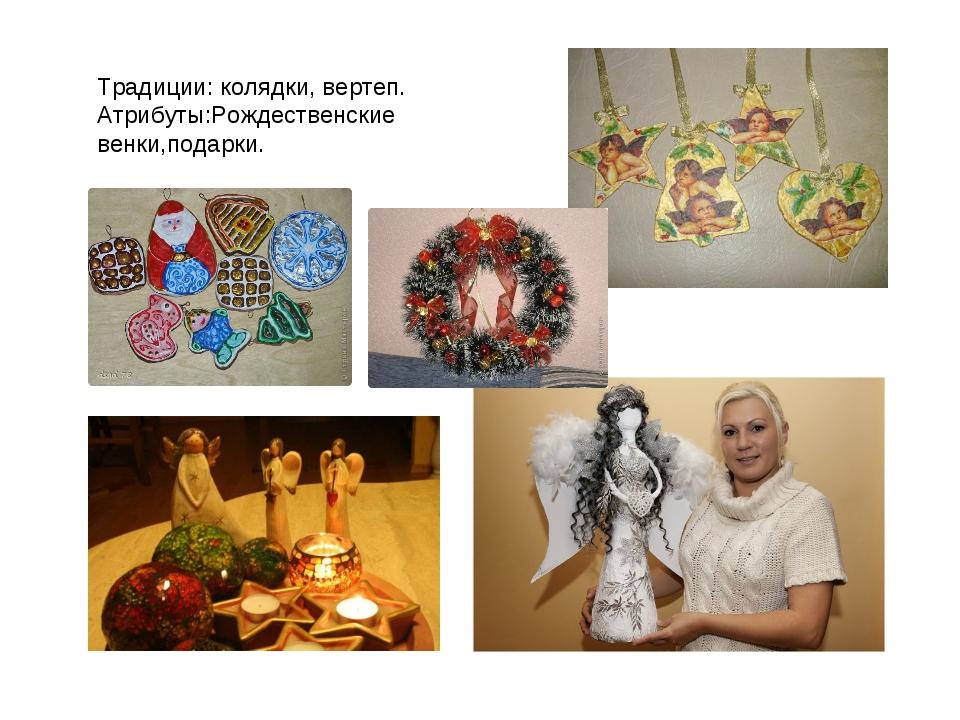 Традиции: колядки, вертеп. Атрибуты:Рождественские венки,подарки.