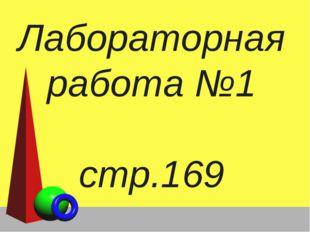 Лабораторная работа №1 стр.169