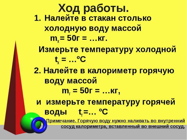 Ход работы. Налейте в стакан столько холодную воду массой mх = 50г = …кг. Изм...