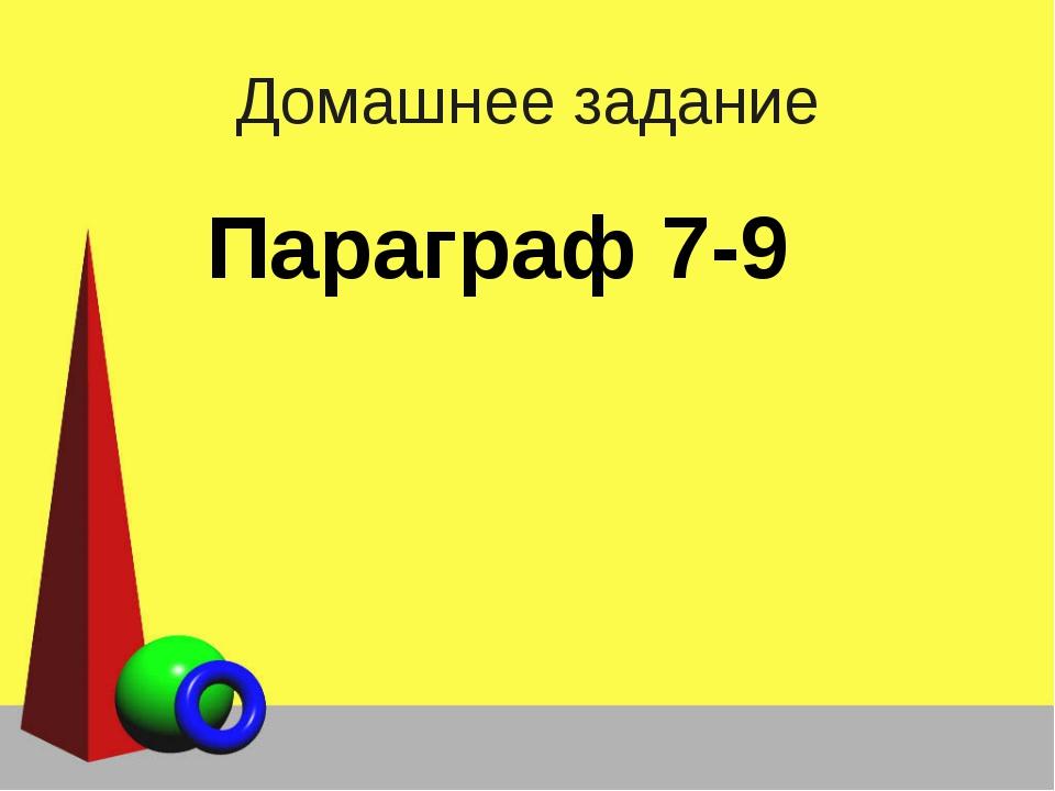 Домашнее задание Параграф 7-9