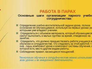 РАБОТА В ПАРАХ Основные шаги организации парного учебного сотрудничества: Опр