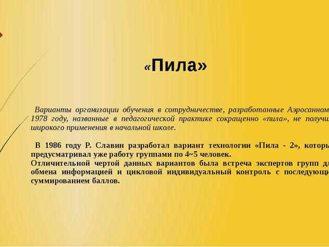«Пила» Варианты организации обучения в сотрудничестве, разработанные Аэросанн...