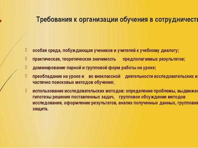 Требования к организации обучения в сотрудничестве особая среда, побуждающая...