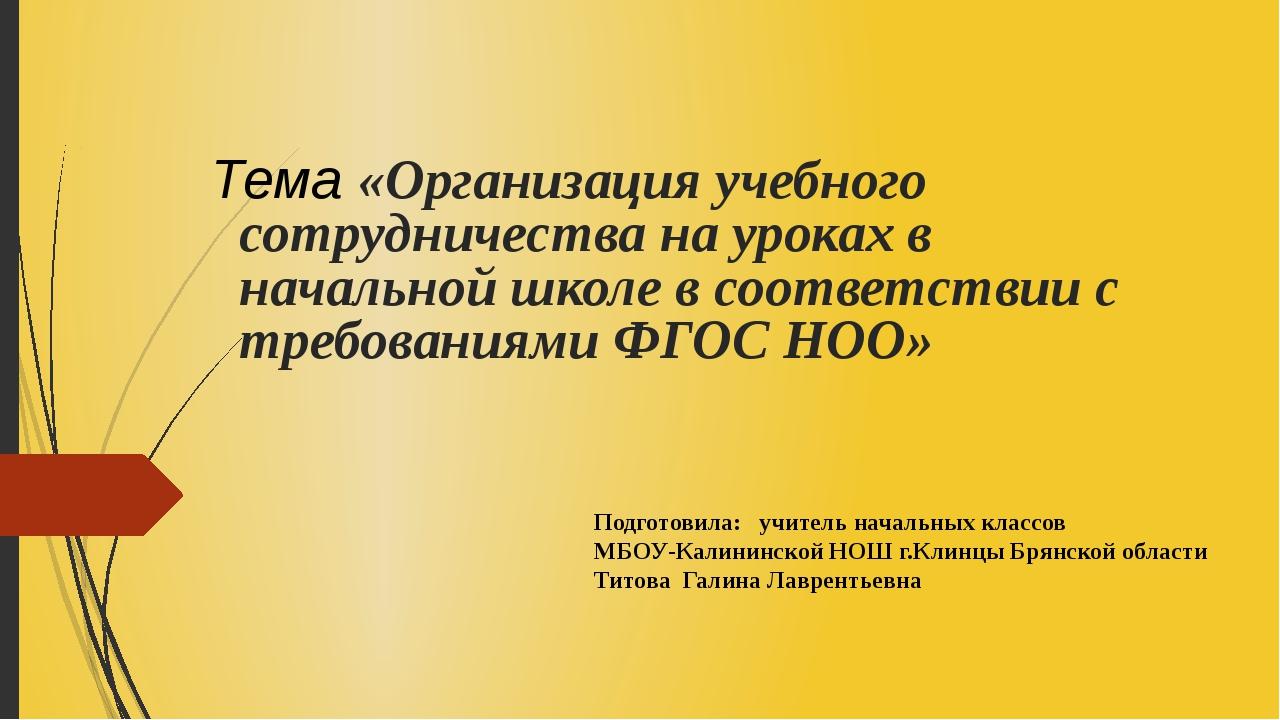 Тема «Организация учебного сотрудничества на уроках в начальной школе в соотв...