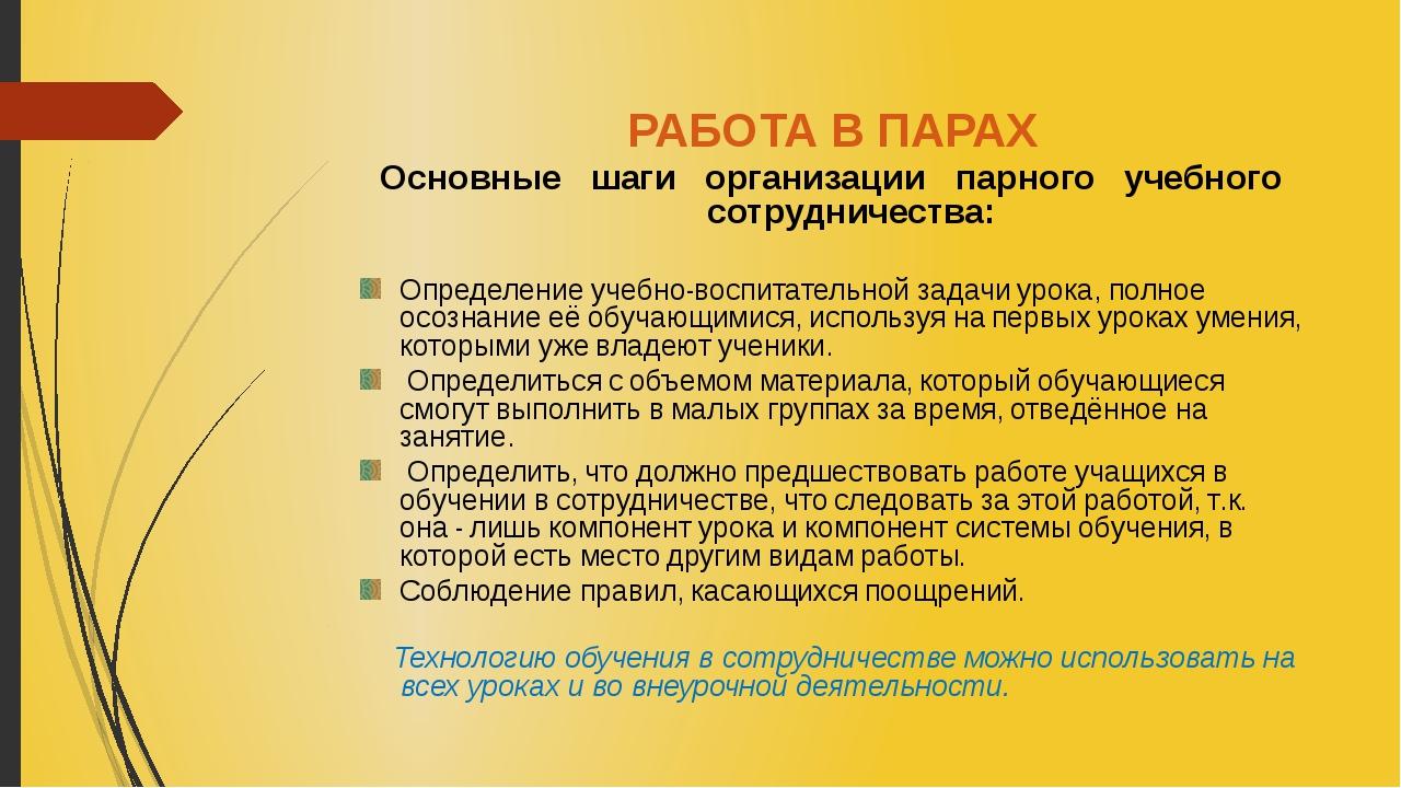 РАБОТА В ПАРАХ Основные шаги организации парного учебного сотрудничества: Опр...