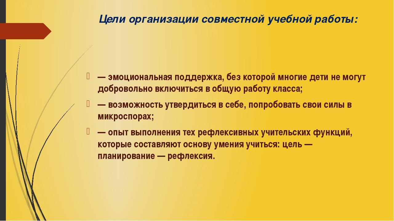 Цели организации совместной учебной работы: — эмоциональная поддержка, без ко...