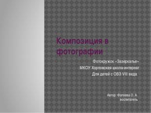Композиция в фотографии Фотокружок «Зазеркалье» МКОУ Хорловская школа-интерна