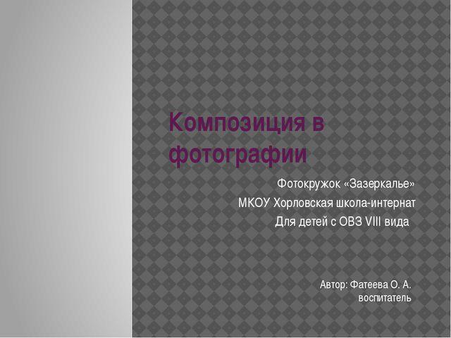 Композиция в фотографии Фотокружок «Зазеркалье» МКОУ Хорловская школа-интерна...