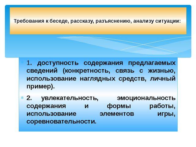1. доступность содержания предлагаемых сведений (конкретность, связь с жизнью...