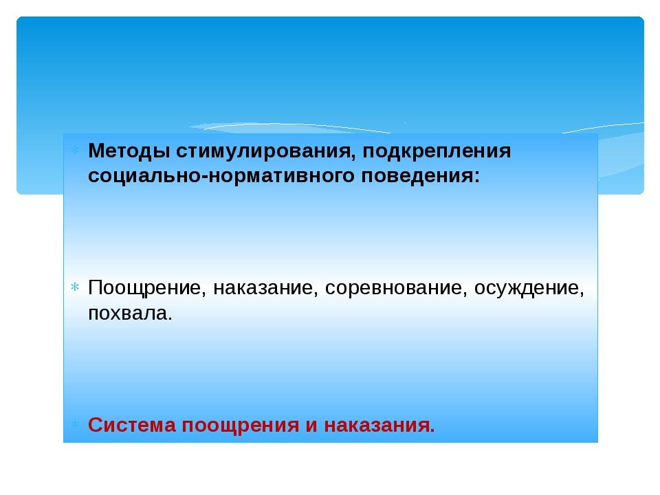 Методы стимулирования, подкрепления социально-нормативного поведения: Поощрен...