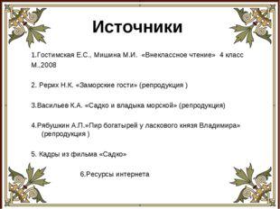Источники 1.Гостимская Е.С., Мишина М.И. «Внеклассное чтение» 4 класс М.,2008