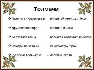 Толмачи Палаты белокаменные Дружина хоробрая Бесчётная казна Заморские страны