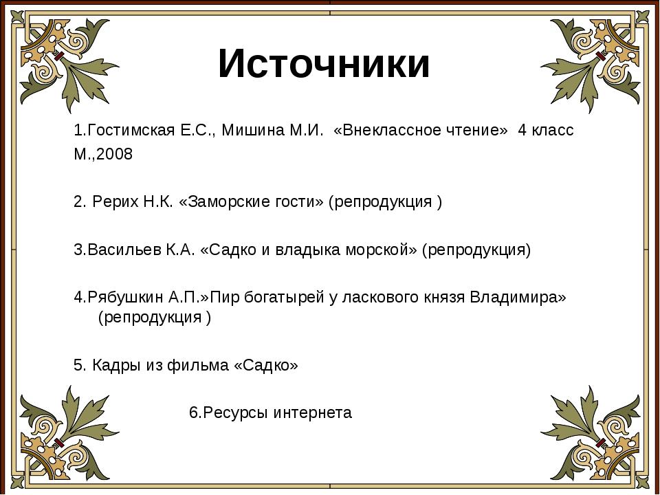Источники 1.Гостимская Е.С., Мишина М.И. «Внеклассное чтение» 4 класс М.,2008...
