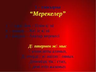 """2 – тапсырма """"Мерекелер"""" - қыркүйек – Білім күні - мамыр - Жеңіс күні - науры"""